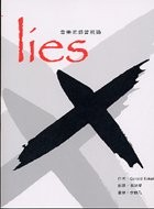 lies : 音樂老師曾說過