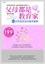 父母都是教育家 =  The parents all are the educationalists : 66法則造就您的優秀寶寶 : 66 principles accomplish you the outstanding baby /