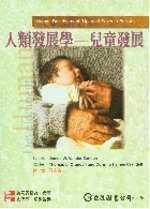 人類發展學 :  兒童發展 /