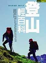 登山學輕百科