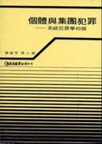 個體與集團犯罪 :  系統犯罪學初探 /