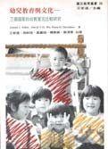 幼兒教育與文化 :  三個國家的幼教實況比較研究 /