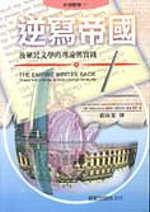 逆寫帝國 :  後殖民文學的理論與實踐 /