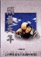 頤養天年 : 台灣家庭老人照護的變遷