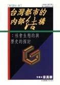臺灣都市的內部結構 :  社會生態的與歷史的探討 /