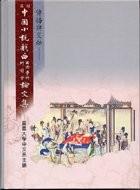 傳播與交融:中國小說戲曲國際學術研討會論文集