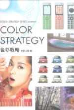 色彩戰略 =  Color strategy /