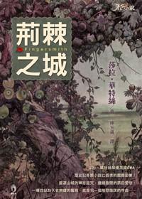 荊棘之城(新版)