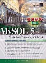 MySQL 5徹底研究(第三版)