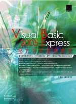 Visual Basic 2005 Express程式設計經典教本