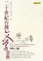 二十世紀台灣文學金典 =  The canon of twentieth century Taiwanliterature (fiction) /