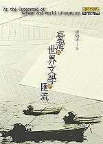 臺灣與世界文學的匯流