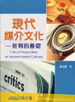 現代媒介文化 =  Critical perspectives on modernmedia cultures : 批判的基礎 /
