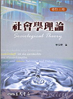 社會學理論(修訂三版)