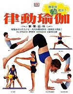 律動瑜伽學習百科 /