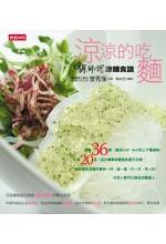 涼涼的吃麵 :  保師傅涼麵食譜 /