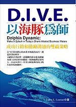 D.I.V.E.以海豚為師:成功行銷和激勵溝通的雙贏策略