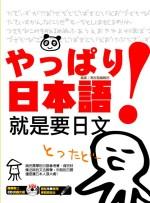 やっぱリ日本語:就是要日文!