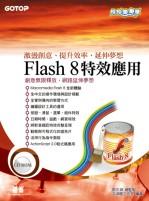 快快樂樂學Flash 8特效應用 :  創意無限釋放.網路延伸夢想 /