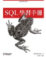 SQL學習手冊