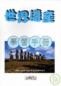 世界遺產學習手冊:文建會認識世界遺產教師研習營