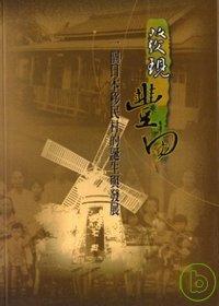 發現豐田:一個日本移民村的誕生與發展