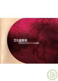 文化綻新枝~駐紐約台北文化中心2003年成果專輯