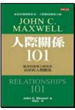 人際關係101:要贏得任何成就要先贏得人心