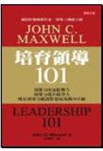 培育領導101