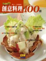 創意料理100招:現代人必備的節約食譜