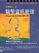 醫學資訊管理 =  Medical Informatics(CD-ROM) /