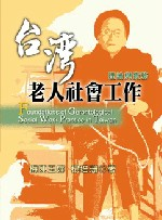 臺灣老人社會工作:理論與實務