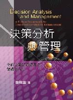 決策分析與管理:全面決策品質提升之架構與方法