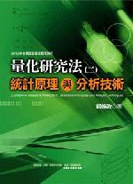 量化研究法:統計原理與分析技術:SPSS中文視窗版操作實務詳析