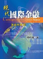 現代國際金融:理論與實際
