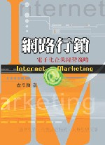 網路行銷 =  Internet marketing : 電子化企業經營策略 /