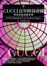 GUCCI百年時尚帝國:跨越世紀榮耀象徵