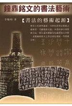 鐘鼎銘文的書法藝術:書法的藝術起源