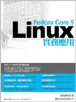 Fedora Core 5 Linux實務應用