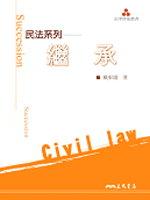 民法系列:繼承