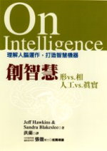 創智慧 :  理解人腦運作,打造智慧機器 : 形vs.相 人工vs.真實 /
