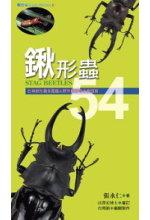 鍬形蟲54 :  台灣鍬形蟲全圖鑑&野外觀察等比例摺頁 = Stag beetles /
