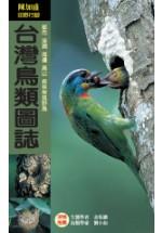 台灣鳥類圖誌