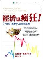 經濟也瘋狂:24封信,幽默解讀歐洲經濟 ; 塔爾列