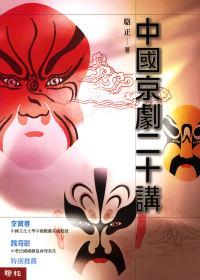 中國京劇二十講