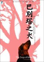 巴別塔之犬 =  The dogs of Babel /
