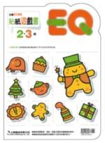 EQ貼紙遊戲書2.3歲