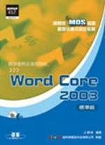 國際性MOS認證觀念引導式指定教材 : Word Core 2003(標準級)