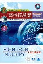 高科技產業個案集