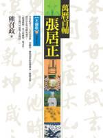 萬曆首輔張居正:木蘭歌